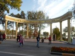 Парк Чавонон